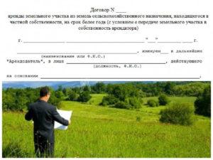 Прекращение действия договора аренды земельного участка